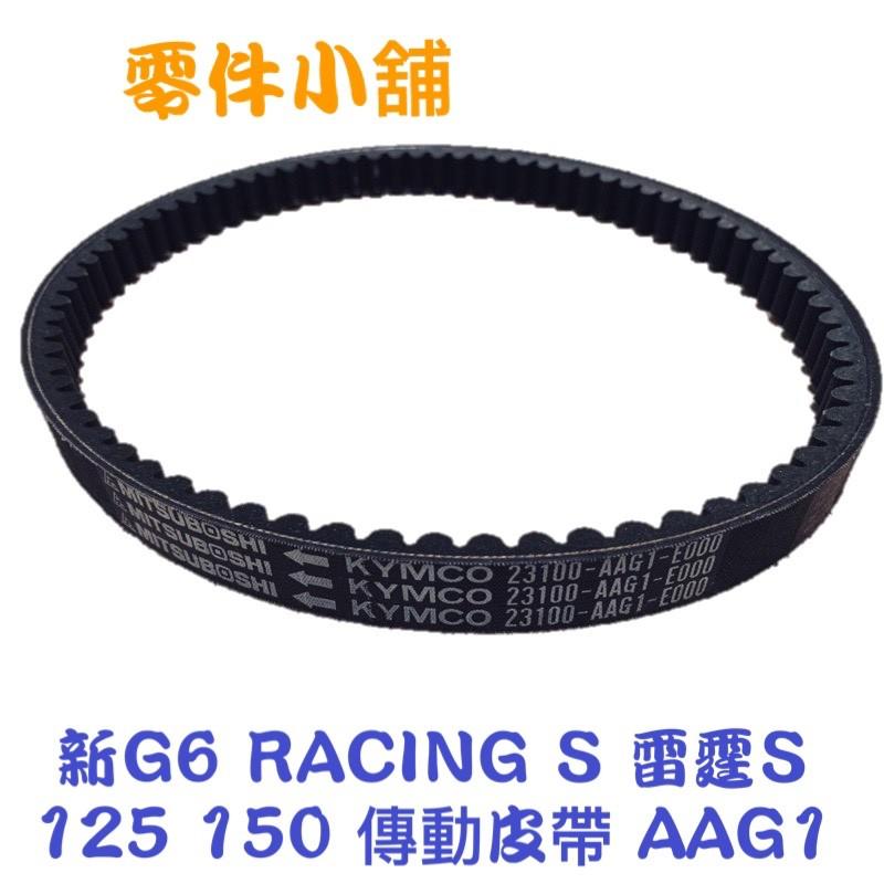 零件小舖-光陽原廠 新G6 RACING S  雷霆S 125 150 傳動皮帶 AAG1皮帶 日本三星皮帶