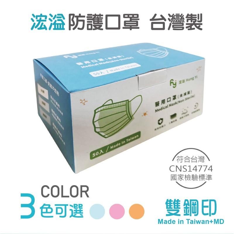 浤溢醫療口罩(未滅菌)  50片/盒 雙鋼印口罩 成人口罩 台灣製造