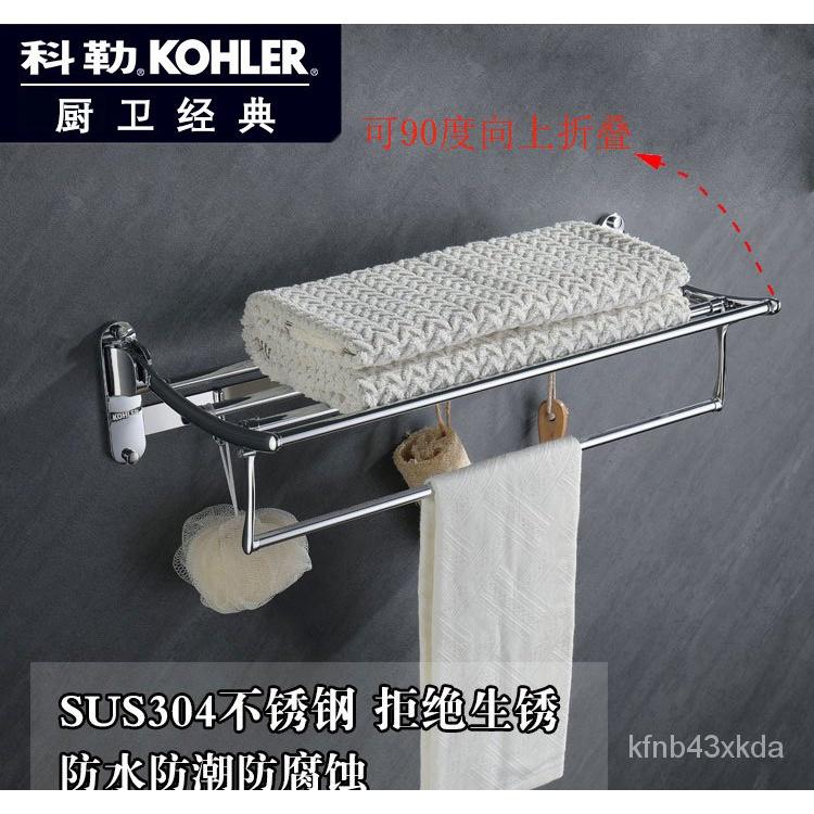 科勒摺疊浴巾架304不銹鋼毛巾架帶鉤 衛生間壁掛免打孔浴室置物架