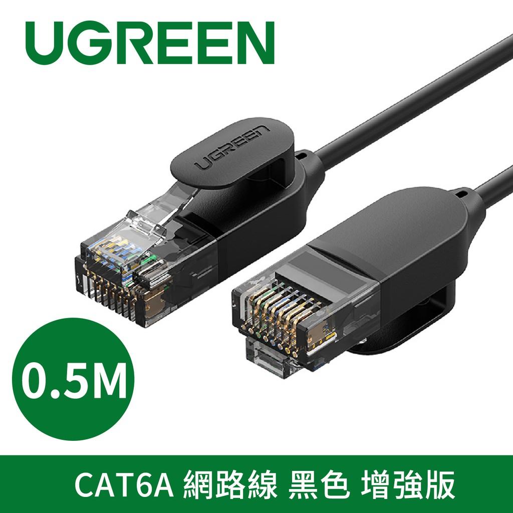 綠聯 0.5M CAT6A網路線 黑色 增強版