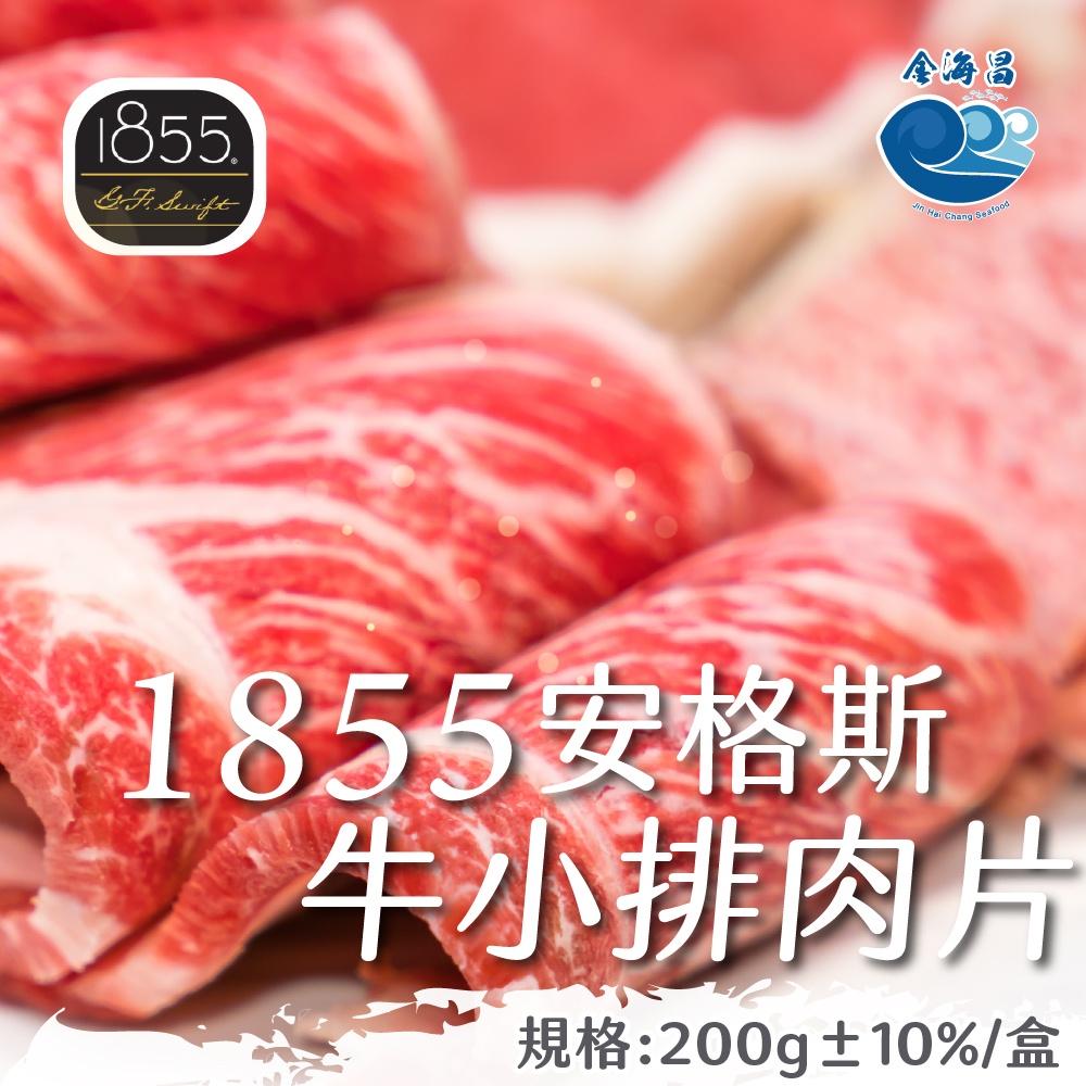 【金海昌水產】1855安格斯牛小排肉片/200g /燒烤/火鍋/真空包/開發票/冷凍生鮮食材批發/宅配海鮮