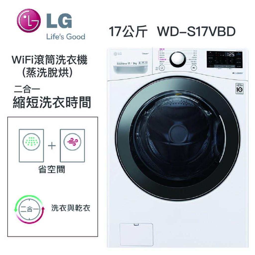LG|WiFi滾筒洗衣機(蒸洗脫烘) 冰磁白 /17公斤洗衣容量 WD-S17VBD