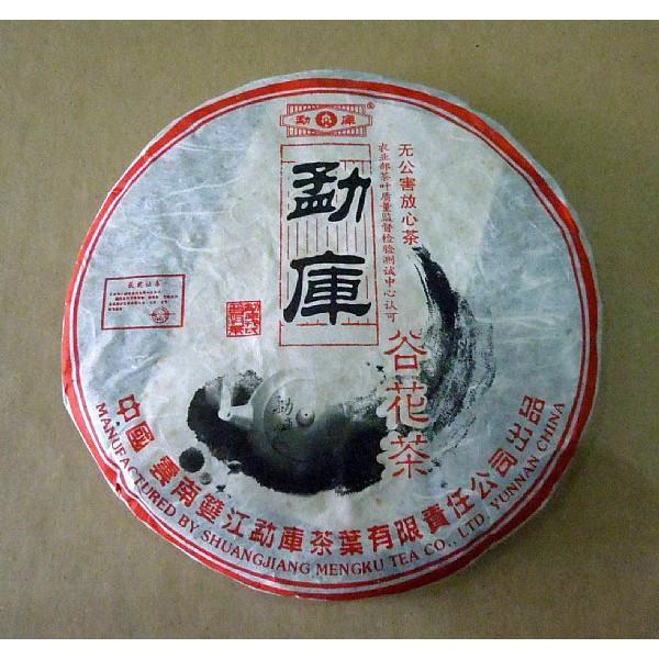 勐庫 谷花茶 2005年