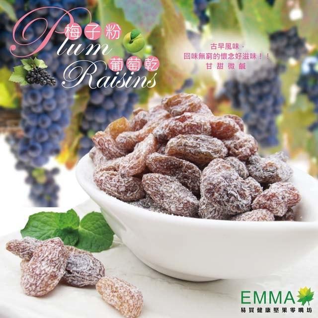 梅子粉葡萄乾 鹹葡萄乾 600g 古早味蜜餞 易買健康