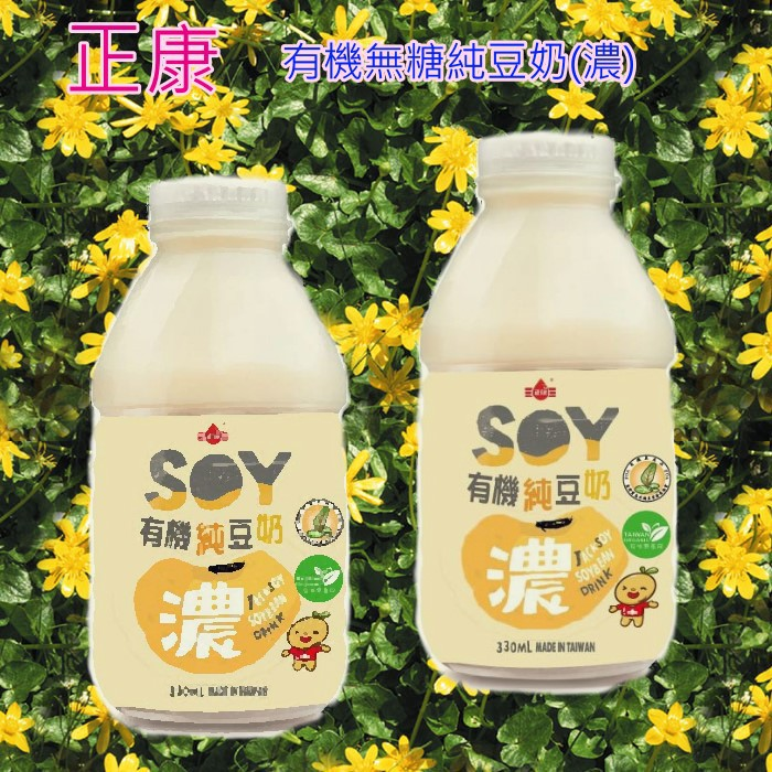 【正康】有機無糖純豆奶(濃)330ML*24入