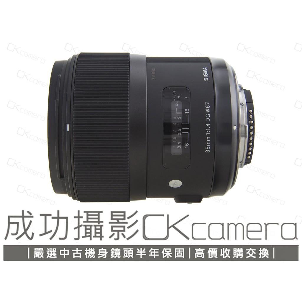 成功攝影 Sigma 35mm F1.4 DG HSM Art (N) 中古二手 大光圈 高畫質定焦鏡 公司貨 保固半年