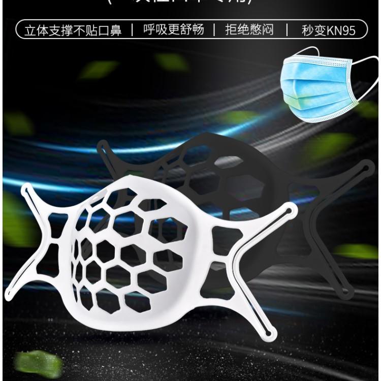 台灣出貨 現貨3D立體 口罩支架 防疫用品 口罩架 循環使用口罩支架 矽膠口罩支架 口罩神器 防掉支撐架 透氣支架