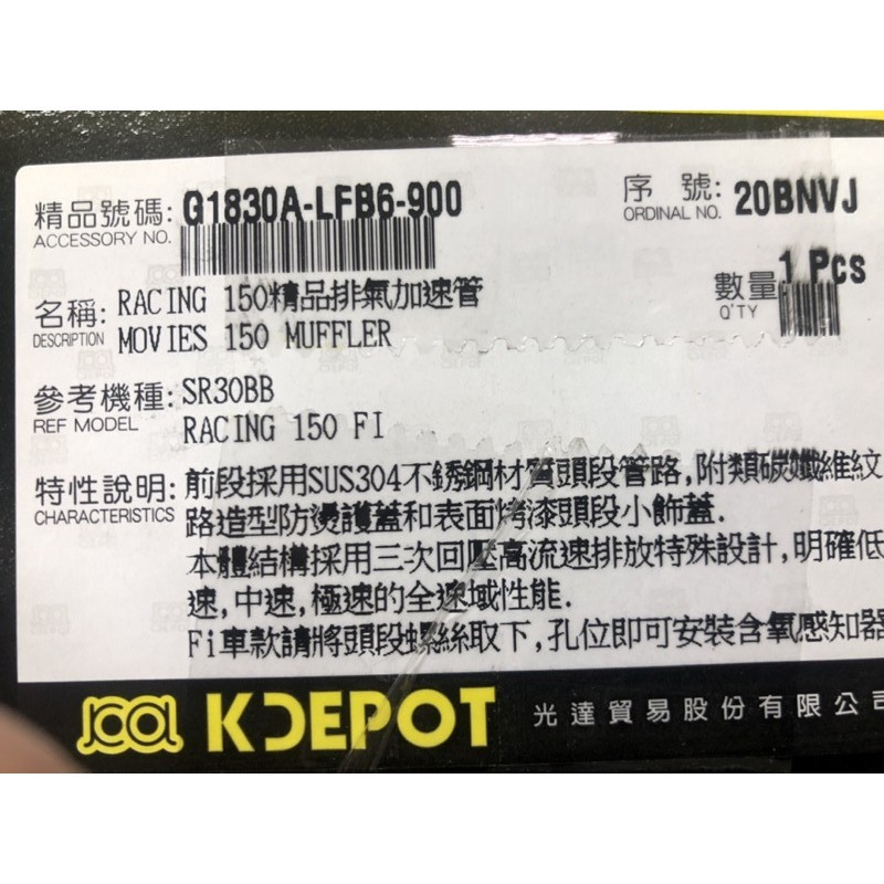DIY本舖 KYMCO 雷霆150 光陽原廠精品管 精品排氣管 靜音管 卡夢護片 車檢對應 前段白鐵 不怕再被開單