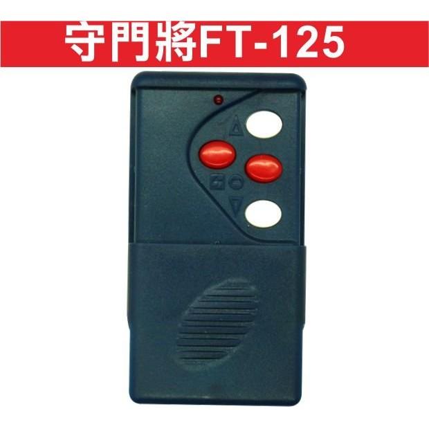 {遙控器達人}守門將FT-125 遙控器拷貝 固定碼 學習碼 滾動碼 車庫門 鐵捲門 車道