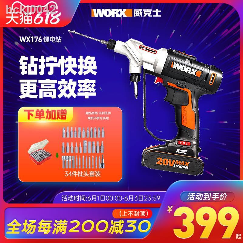 【現貨+免運】✉☸﹊威克士電鉆WX176直流手槍鉆雙頭小型手電鉆手持式家用電動工具