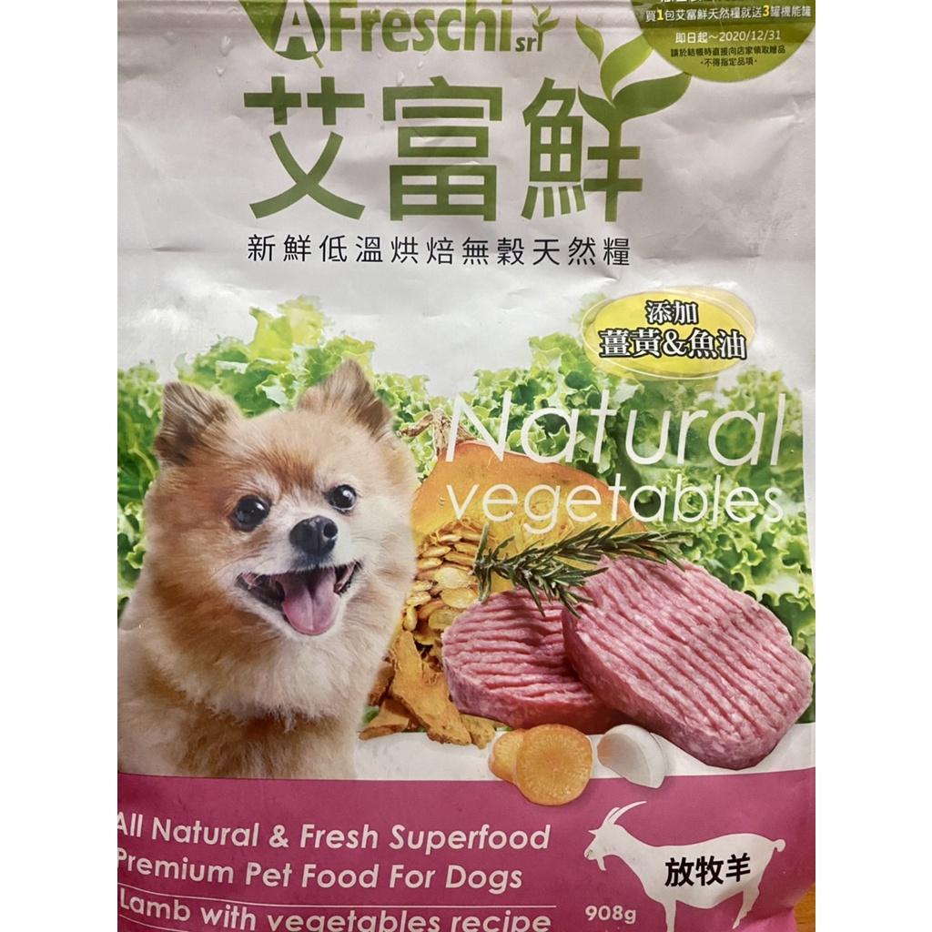 艾富鮮低溫烘焙無穀天然狗糧飼料-羊肉