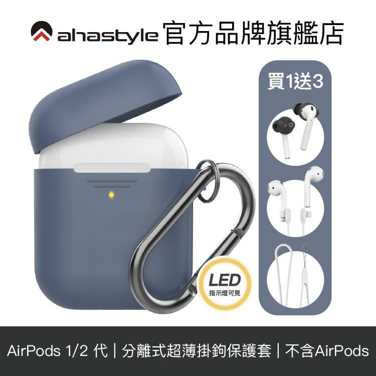 AHAStyle AirPods 專用掛鉤矽膠保護套 分體式設計