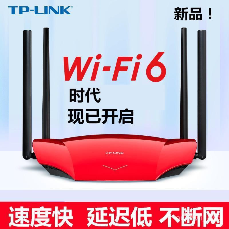 💖現貨💖TP-LINK TL-XDR1860雙頻千兆wifi無線路由器家用穿墻AX1800WIFI6 UCsT