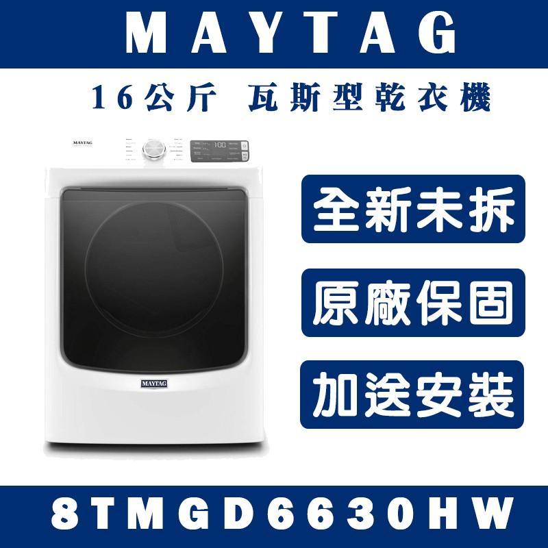 《天天優惠》Maytag美泰克 16公斤 瓦斯型乾衣機 8TMGD6630HW 原廠保固 全新公司貨