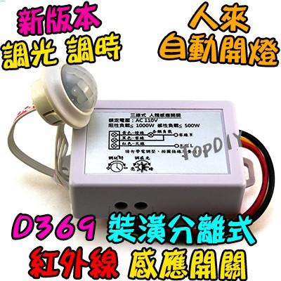 感應開關【TopDIY】D369-220V LED V0 感應器 3線式 感應開關 裝潢分離式 紅外線 燈泡 人體