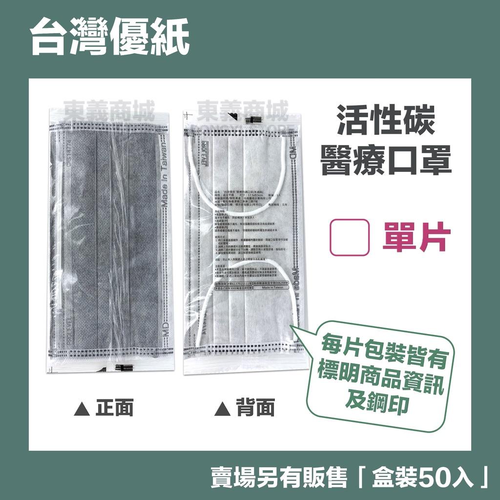 湊免運|台灣優紙★活性碳醫療口罩(單片)【現貨速出】開立電子發票