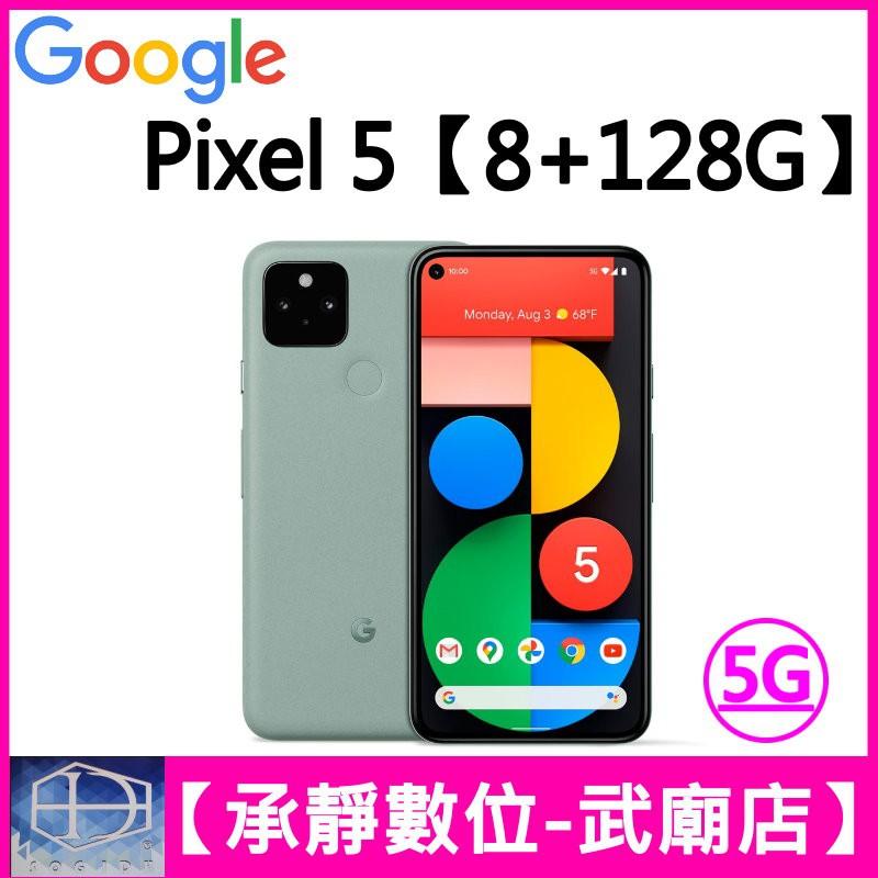 全新現貨 Google Pixel 5【5G】【8+128GB】綠色 台灣公司貨 Pixe 歡迎詢問【承靜數位-武廟店】