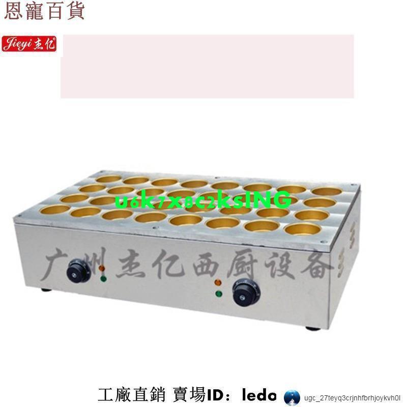 可米*HUSKY電器杰億雞蛋漢堡機商用32孔紅豆餅機銅板電熱蛋堡機車輪餅機模具