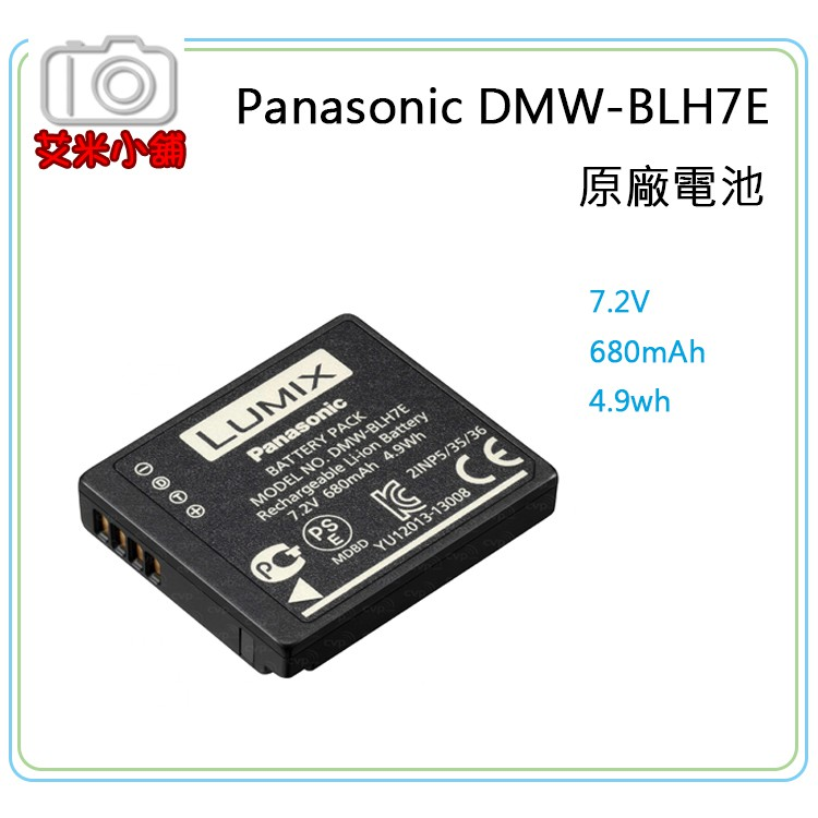 《艾米小舖》[現貨] PANASONIC BLH7E 原廠電池(裸裝) 可加購副廠座充 GF9 LX10 GF10