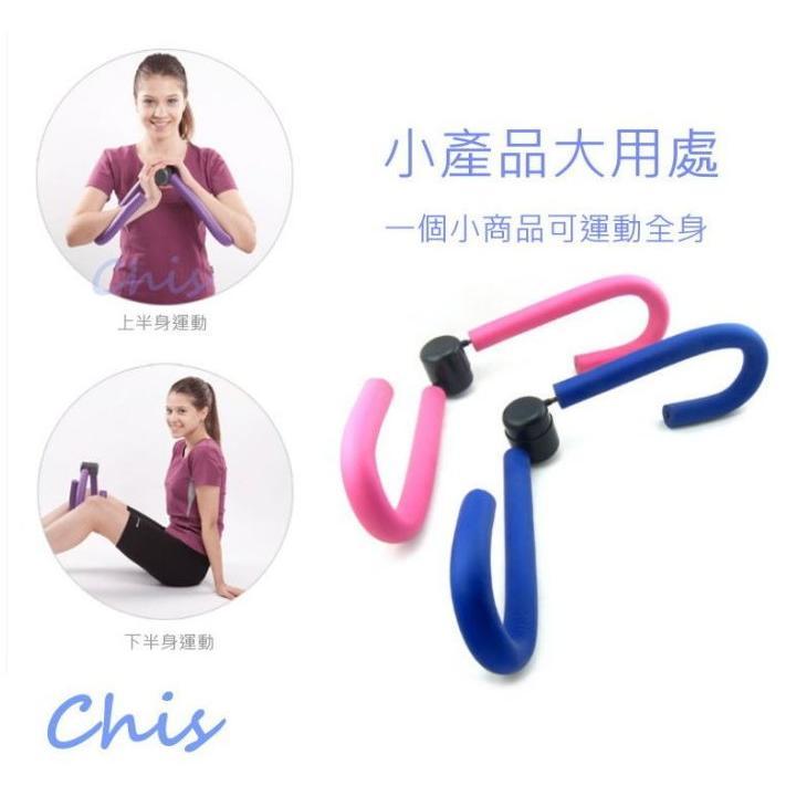 Chis Store 大腿剋星 腿縫神器 大腿神兵 腿部訓練器 瘦腿器 健身器材 手臂/小腿/腰部/臀部 腿部運動器材