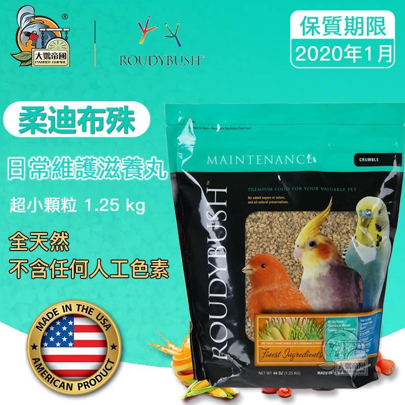 日常維護滋養丸(超小顆粒)1.25公斤/美國柔迪布殊 / Roudybush/鸚鵡飼料/大鸚帝國