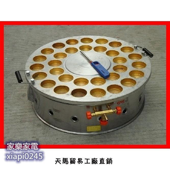 【家樂】瓦斯燃氣旋轉32孔紅豆餅機/車輪餅機【廠家直銷tP-1400】