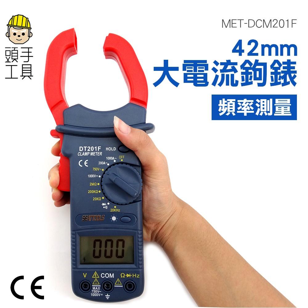 頭手工具//【大電流鉤錶】 42mm鉗口三用電錶 示波器 儀器儀表 勾表 交直流鉤錶 頻率測量 大電流 1000A
