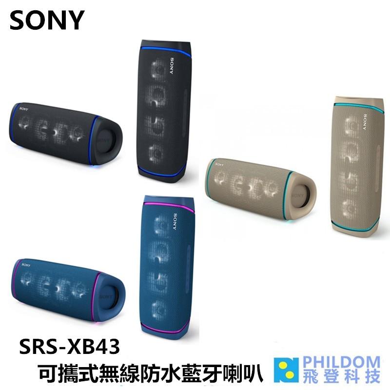 SONY SRS-XB43 SRS XB43 可攜式無線防水藍牙喇叭 (註冊送禮物卡$200到8/15止)