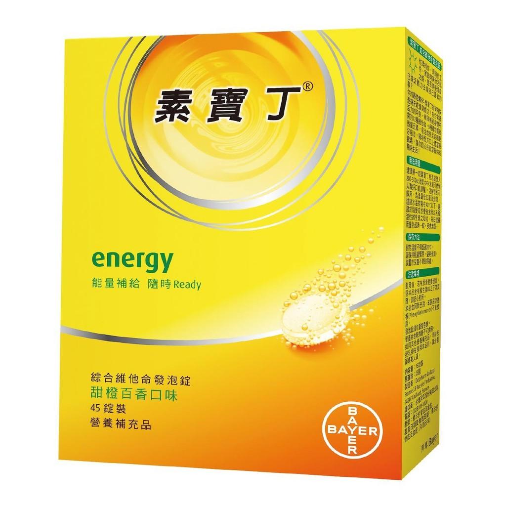 【COSTCO好市多代購】Supradyn素寶丁®綜合維他命發泡錠(甜橙百香) 45錠(15錠x 3條)
