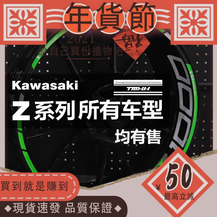 適用於川崎Kawasaki Z1000 Z900 Z650 Z400250輪轂貼花輪框車鋼圈反光貼紙 車貼 機車貼紙標誌