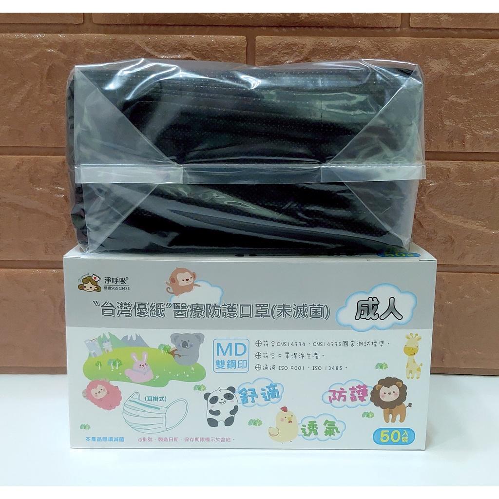 現貨 雙鋼印 台灣優紙 成人3層醫療(未滅菌)平面口罩 50枚入 盒裝 100%台灣製造