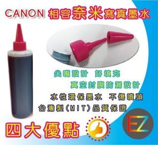 【含稅+顏色任選】CANON 250cc 奈米寫真 填充墨水 MX416/ MX426/ MX457/ MX527 臺中市