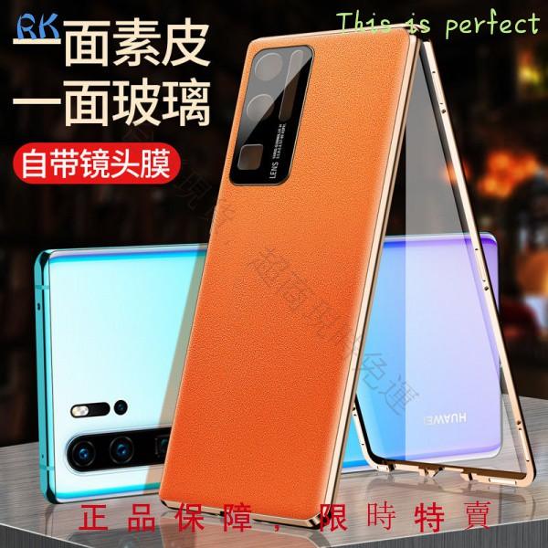 (現貨 全新) 爆款華為p30pro手機殼p30保護套素皮p30雙面玻璃防摔磁吸金屬自帶鏡頭