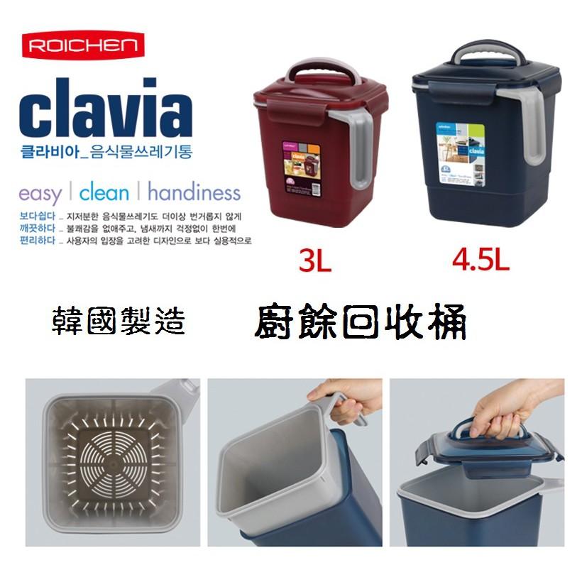 有現貨! 韓國製 Roichen 廚餘回收桶 clavia 韓國代購 廚餘桶 樂扣蓋