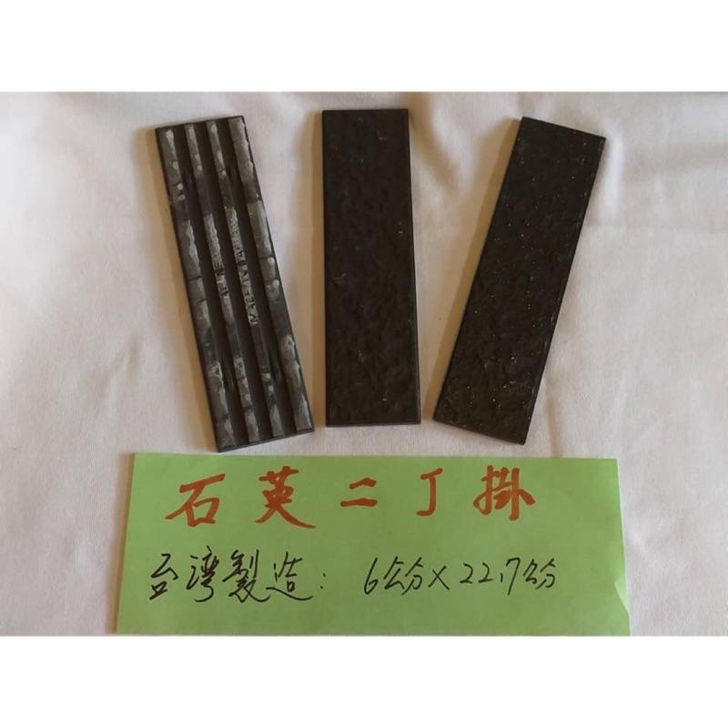 台灣製/石英二丁掛磁磚,石質施釉/花崗 一片只要2元