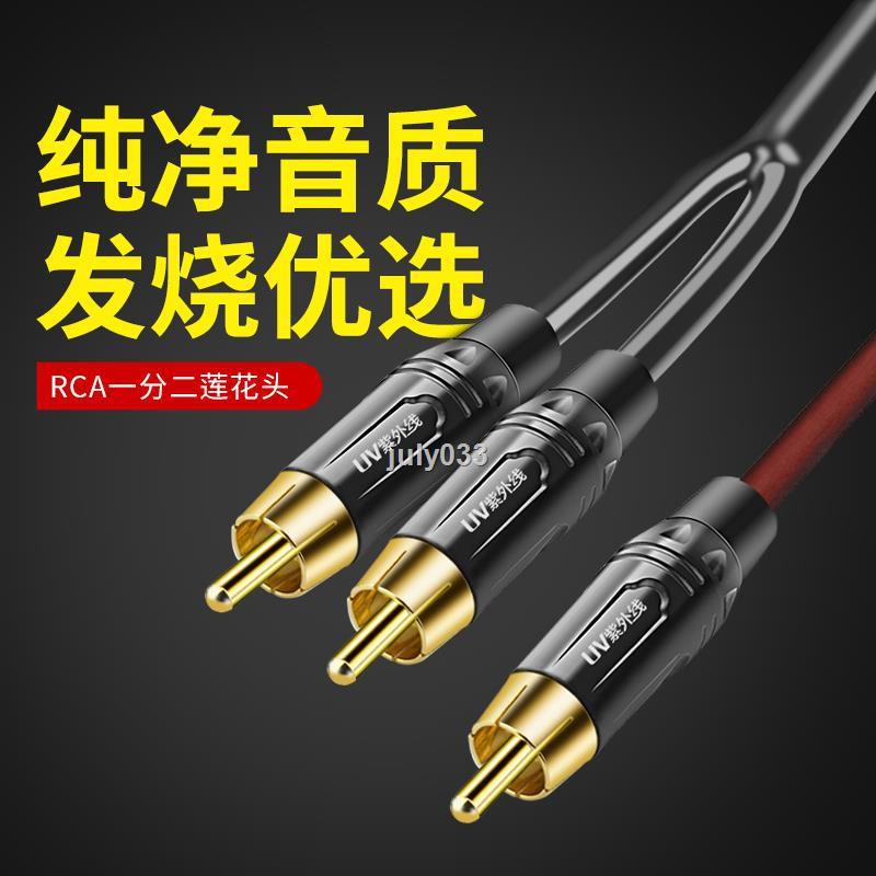 店長推薦 ✴☃紫外線 蓮花轉雙蓮花線 SPDIF電視轉功放音箱 RCA一分二AV音頻線