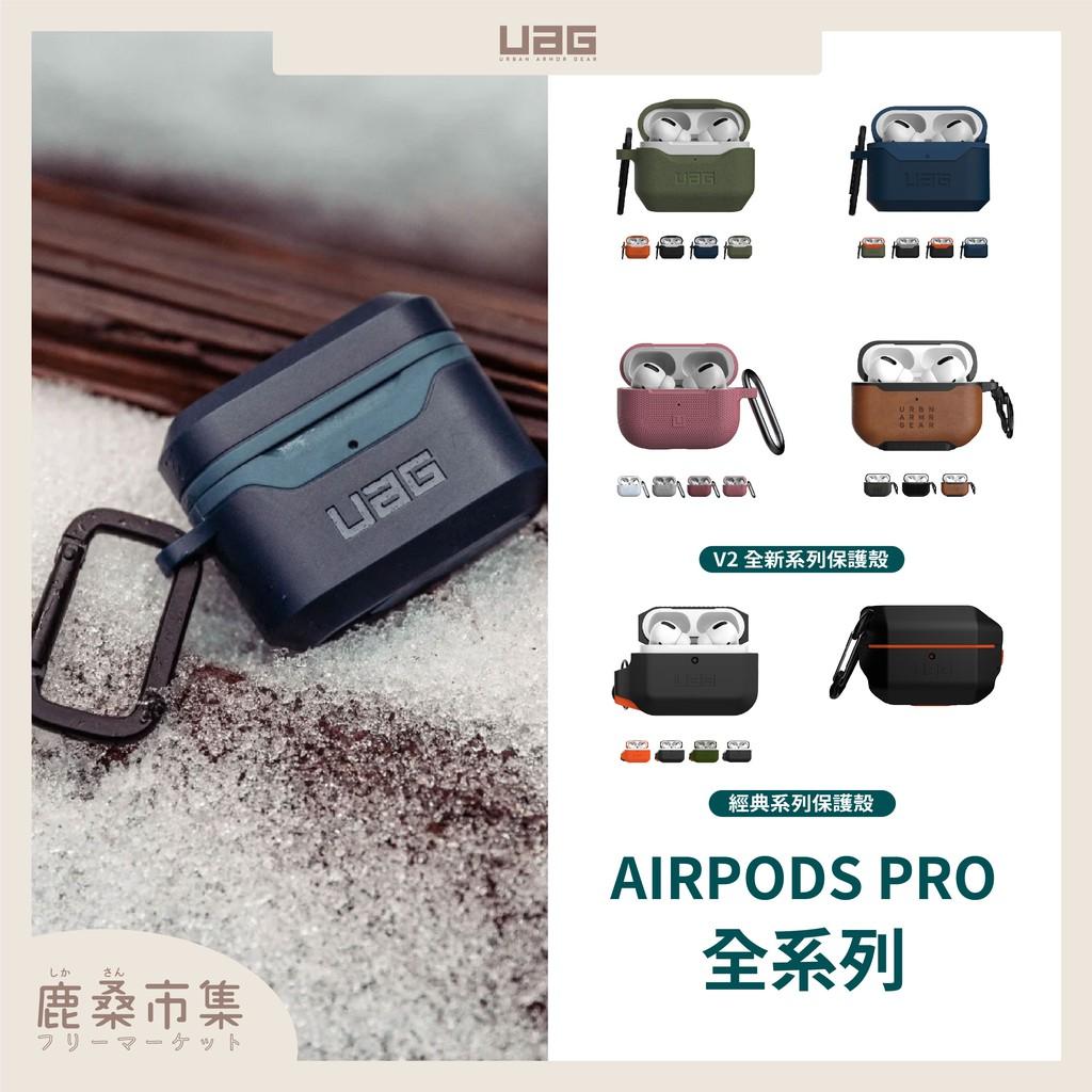 【UAG】AirPods  Pro 全系列耳機保護套 原廠公司貨
