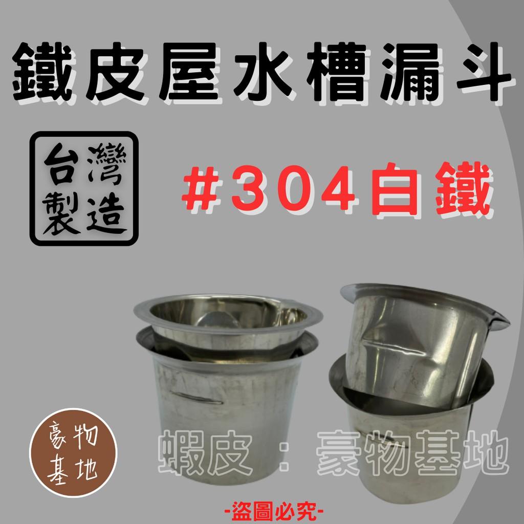 鐵皮屋漏斗 水槽漏斗 鐵工漏斗 白鐵落水頭 浪板 水槽 排水 白鐵304 台灣製造