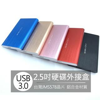 【現貨】Acasis 阿卡西斯 USB 3.0 2.5吋 硬碟外接盒 鋁合金外殼 9.5mm 移動硬碟 外接硬碟 硬碟盒 新北市