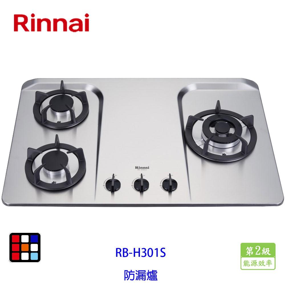 林內牌  RB-H301S 檯面式防漏爐 (不銹鋼天板)  瓦斯爐
