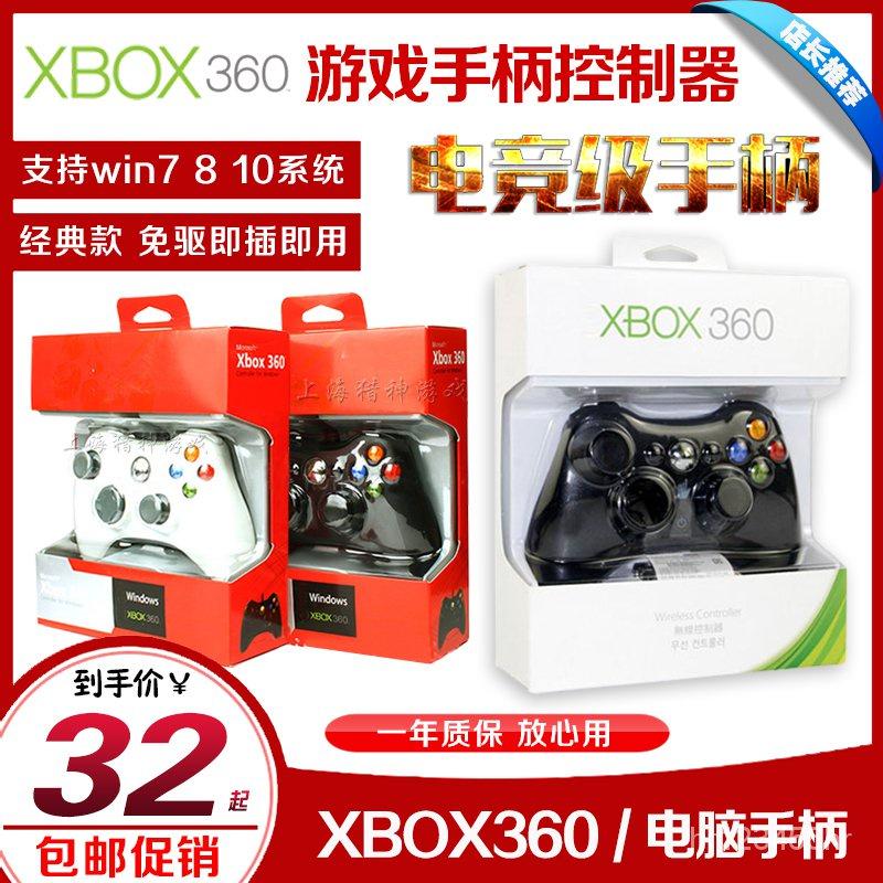 【現貨速發】包郵 XBOX360 有線手柄 無線手柄接收器 PC/電腦遊戲震動手柄 lwn3