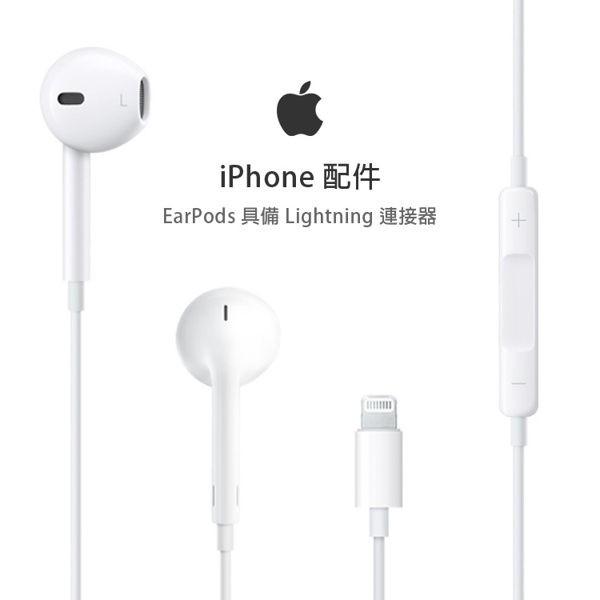 @保證蘋果原廠公司貨@原廠蘋果 APPLE EARPODS Lightning耳機 蘋果原廠耳機