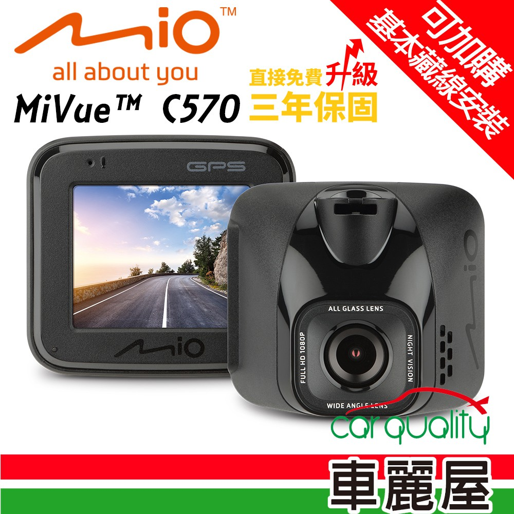 MIO MiVue C570 Sony星光級感光元件 GPS行車記錄器 加贈16G記憶卡 廠商直送 現貨