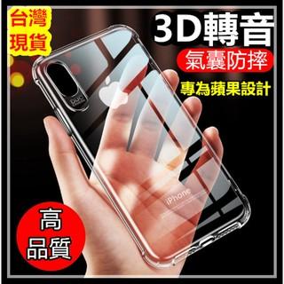 【台灣現貨】 3D防摔殼蘋果手機保護套6/ 6s/ plus 7/ 8/ plus iphonexmax手機殼透明 空壓殼 新北市