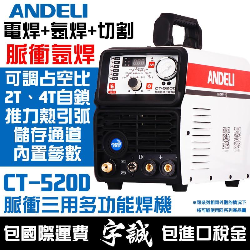 【宇誠】ANDELI安德利CT-520D三用脈衝焊機變頻式電焊機氬焊機TIG分接觸離子切割機220V電等離子CT-520