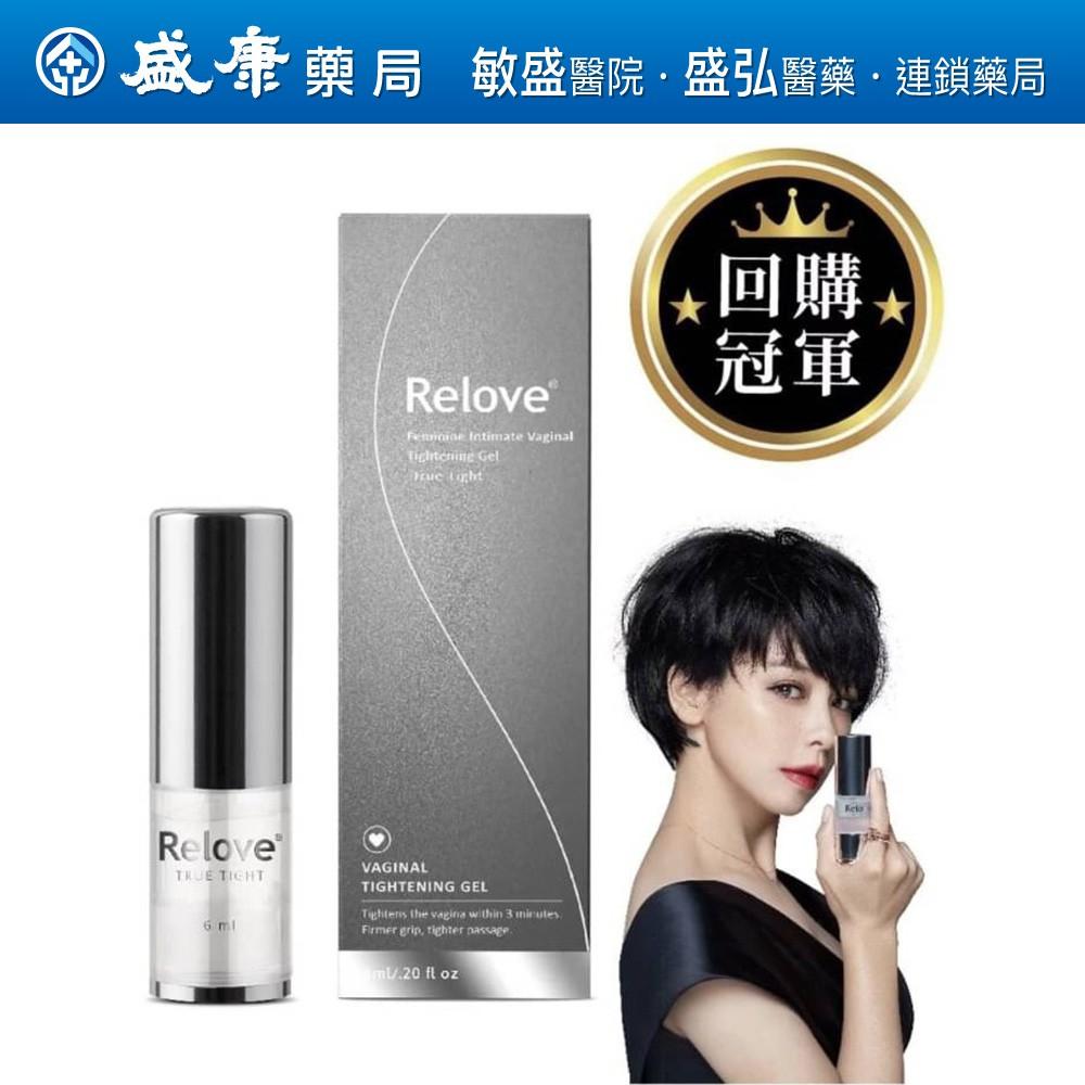 (原廠出品、全新效期)Relove緊依畏女性護理凝膠20ml