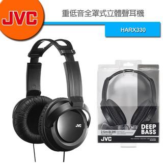 JVC重低音全罩式立體聲耳機 HARX330 HA-RX330 新北市