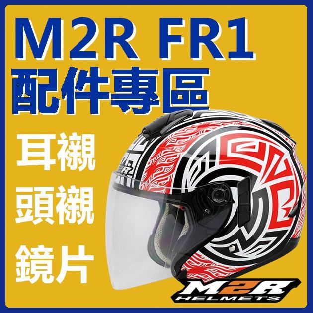 🌟原廠配件🌟[M2R安全帽 FR-1 FR1] 配件區 頭頂內襯 兩頰內襯 透明鏡片 淺墨鏡片 深墨鏡片 電鍍鏡片