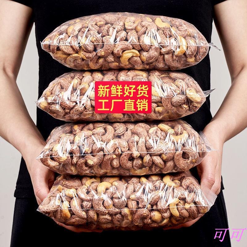堅果 新貨炭燒腰果仁500g含罐鹽焗帶皮腰果批發堅果零食越南特產整箱5g-可可養生宮