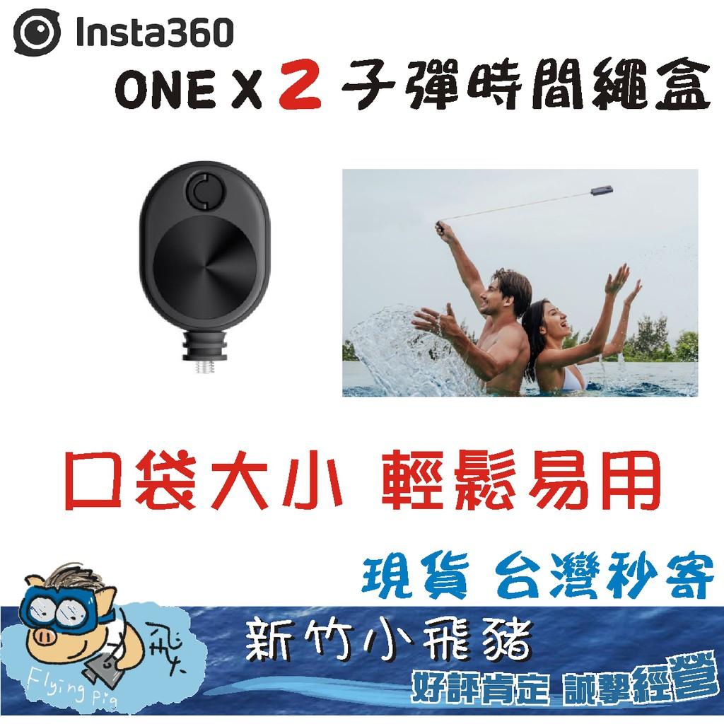 🐷 台灣秒寄 含稅可刷 Insta360 insta one r x 2 x2 子彈時間繩盒 子彈時間 繩盒 共用